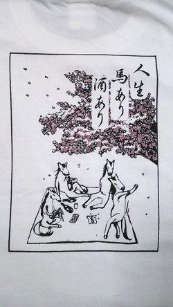 画像1: 人生馬あり酒ありTシャツ