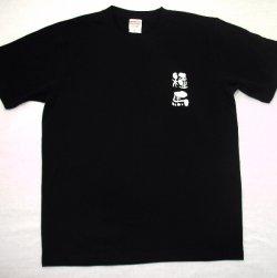 画像3: 種馬Tシャツ