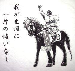 画像1: ダービー制覇Tシャツ